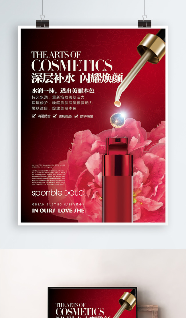 Kosmetik Atmosfera Kosmetik Papan Iklan Produk Penjagaan Kulit