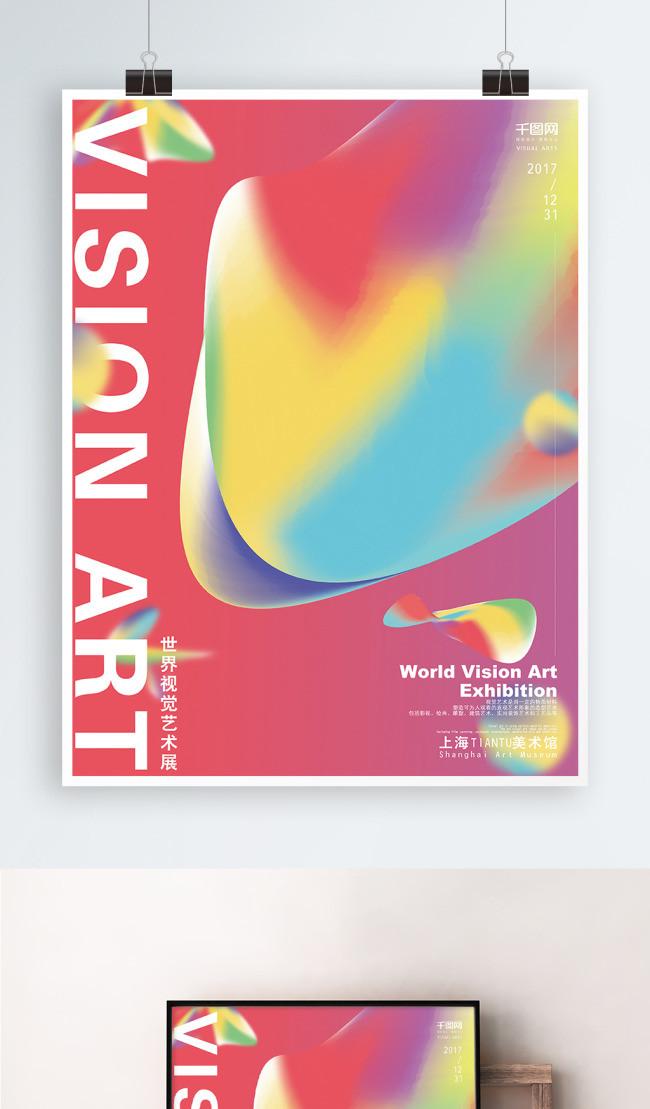 Desain Poster Pameran Seni Rupa Gradien Kreatif Gambar Unduh