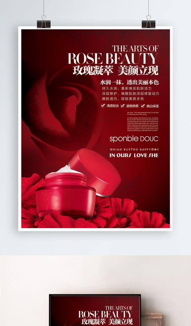 Papan Iklan Produk Penjagaan Kulit Kosmetik Mewah Atmosfera Gambar