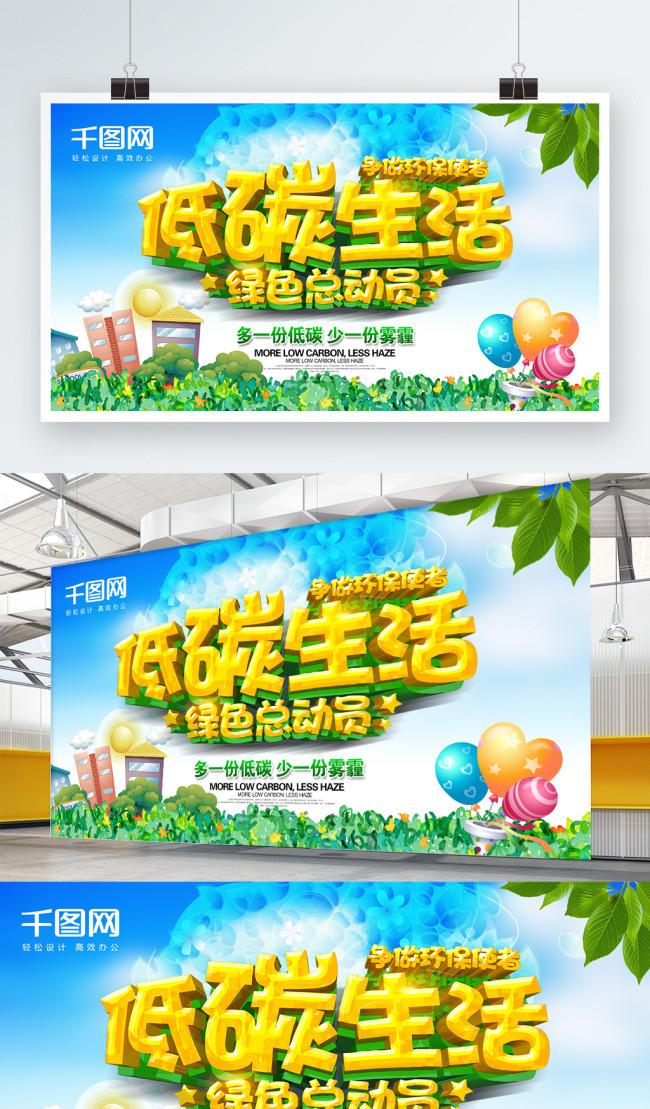 Poster Perlindungan Lingkungan Rendah Karbon Hemat Energi Hijau