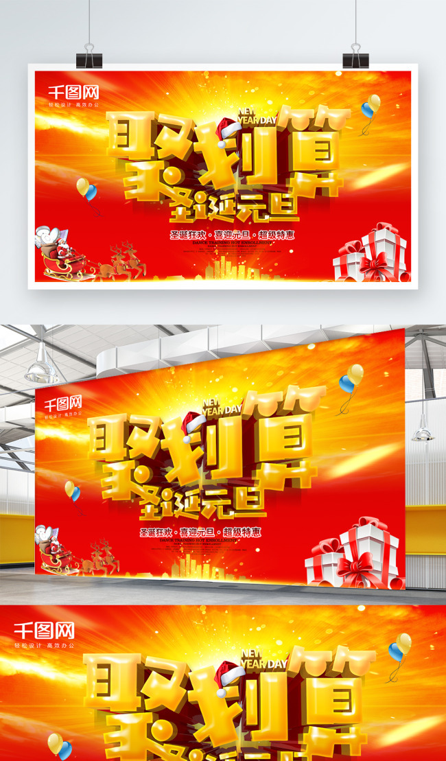 Poster Sambutan Hari Kemerdekaan Tahun Baru Merah Krismas Gambar