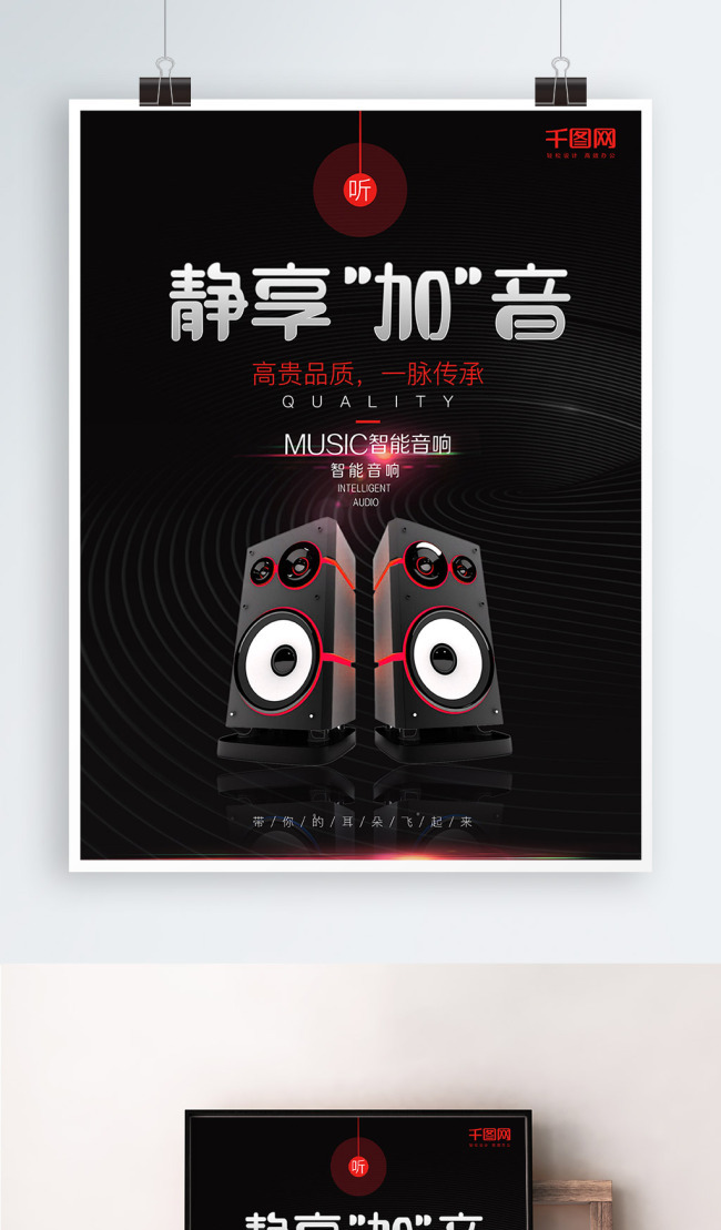 Audio music promotion poster design template image_picture free