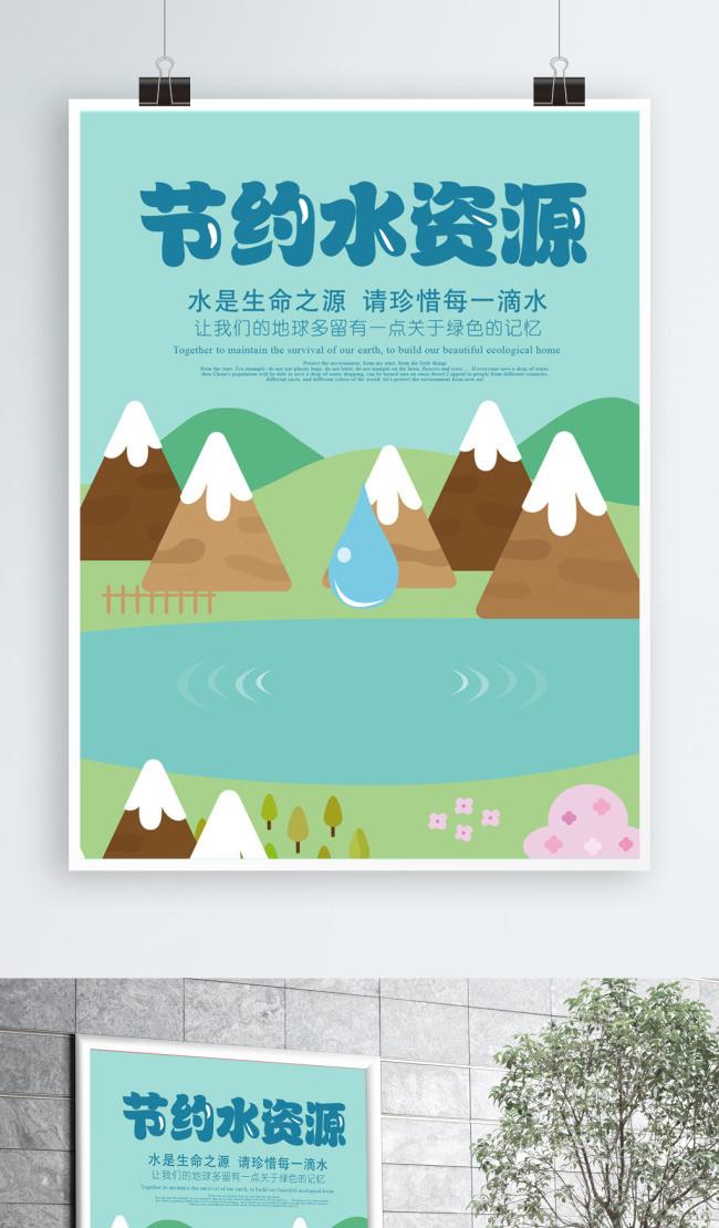 Ilustrasi Asli Poster Kesejahteraan Masyarakat Hemat Air Gambar
