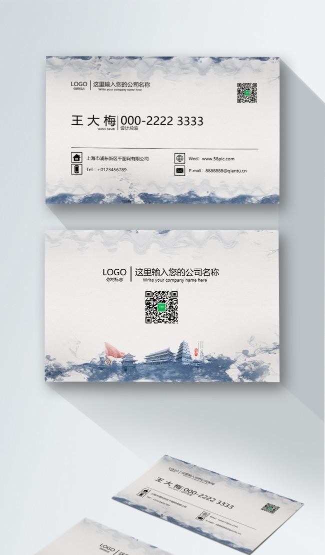 Carte Visite Chine.Photo De Conception De Cartes De Visite De Style Chinois