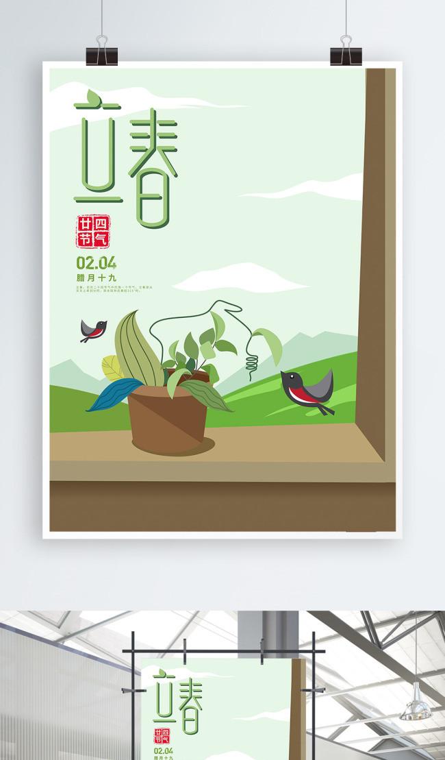 Contoh Pemandangan Sederhana 24 Poster Propaganda Musim Bunga Su