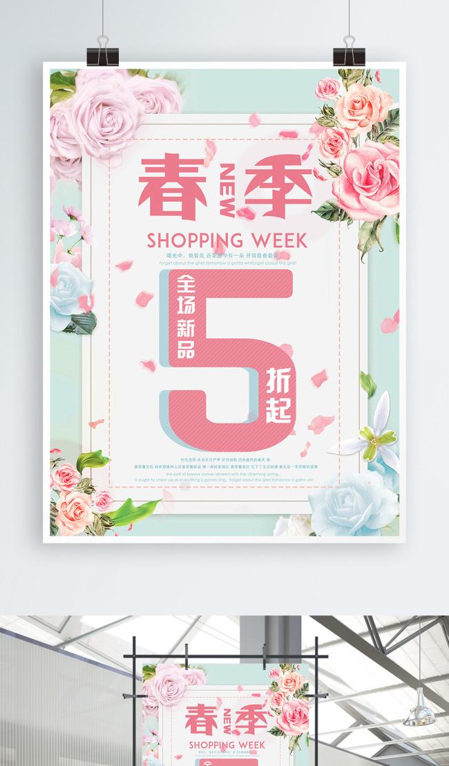 Spring full game 5 fold up promotion poster design psd