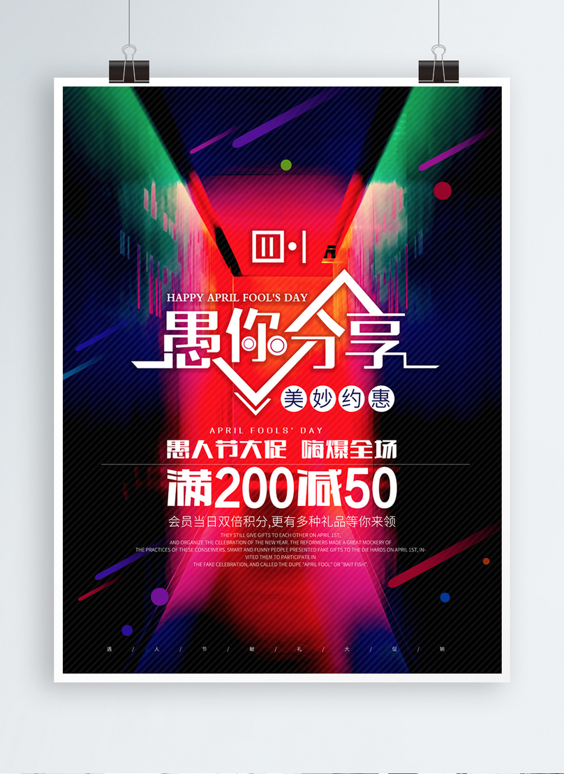 Poster Quảng Cáo Psd đầy Màu Sắc Trong Ngày Cá Tháng Tư Hình