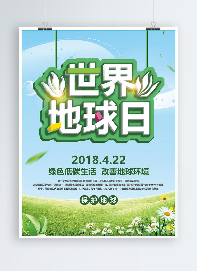 Poster Festival Hari Lingkungan Hidup Kesejahteraan Publik Dunia