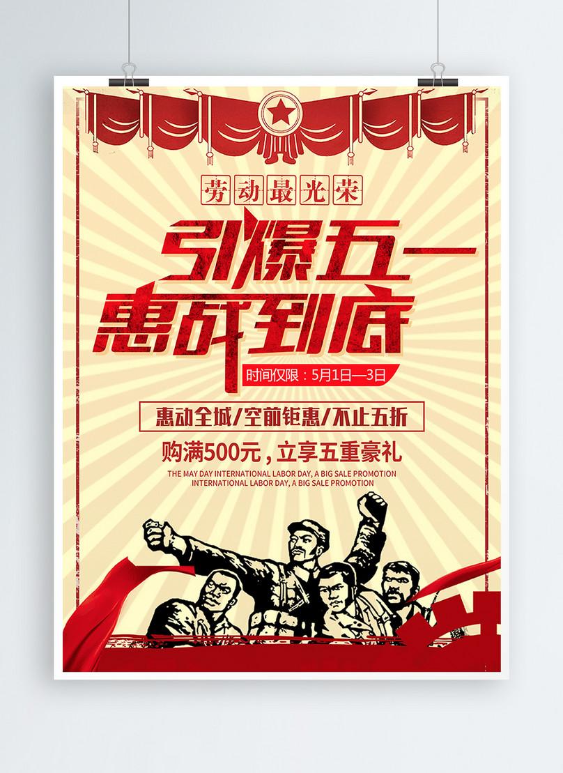 May Day Labor Day Detonates The May 1 Cultural Revolution Promot