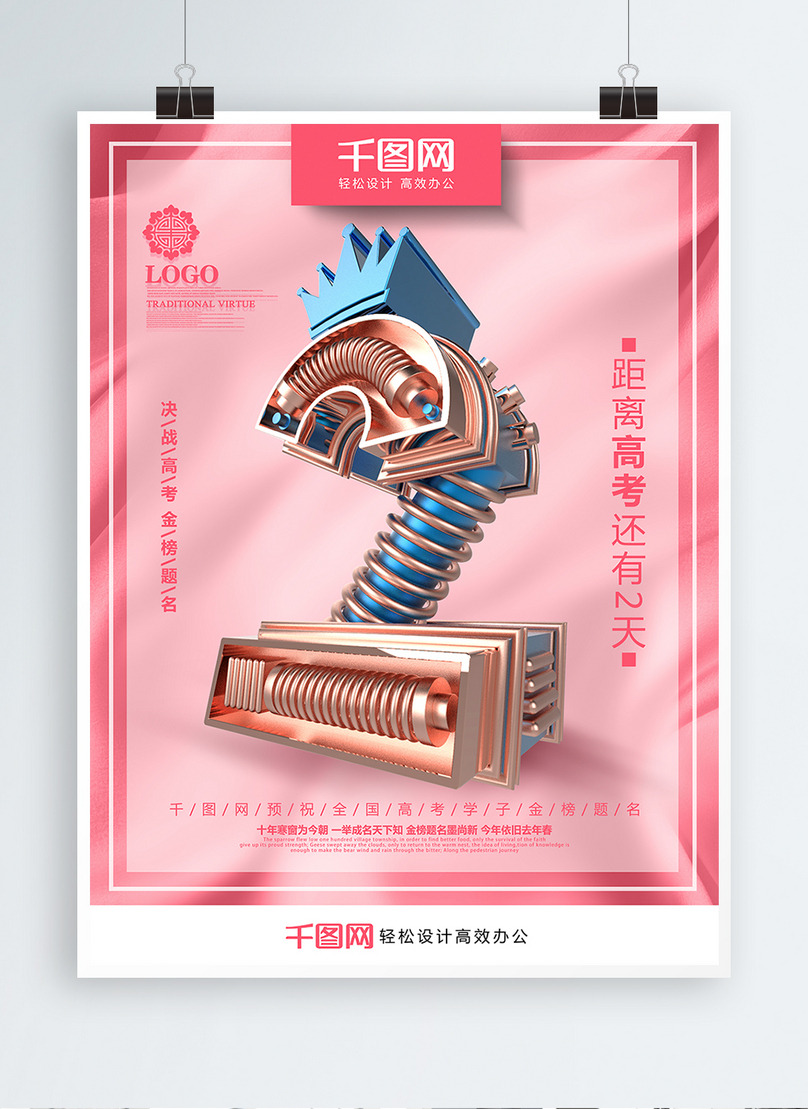Creative pink gold mechanical word college entrance