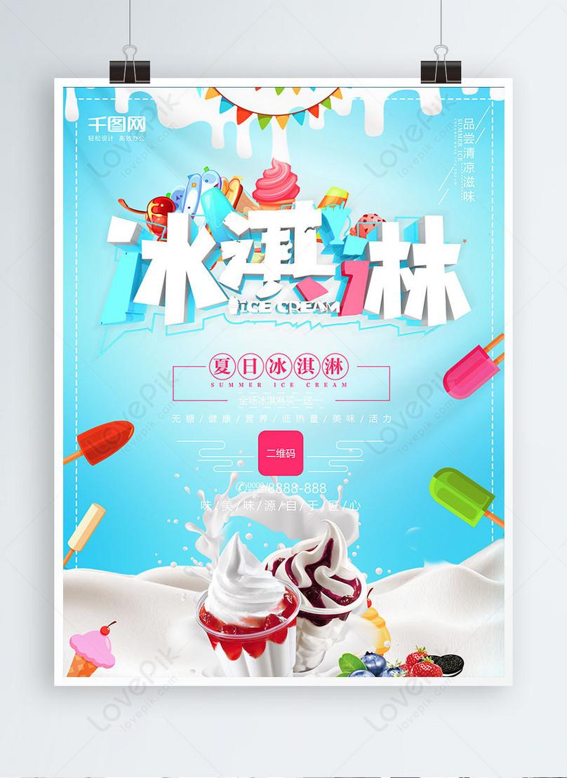 ice cream dessert promotion poster