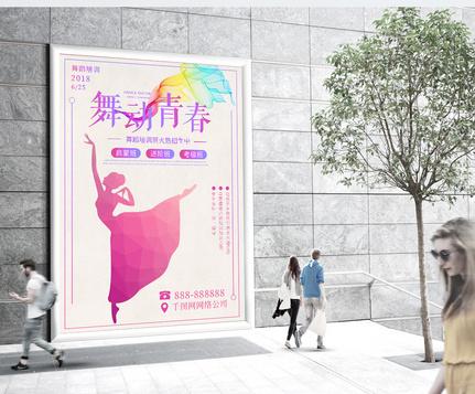 Dance Style Templates Free Download Poster Banner Design Flyer Lovepik