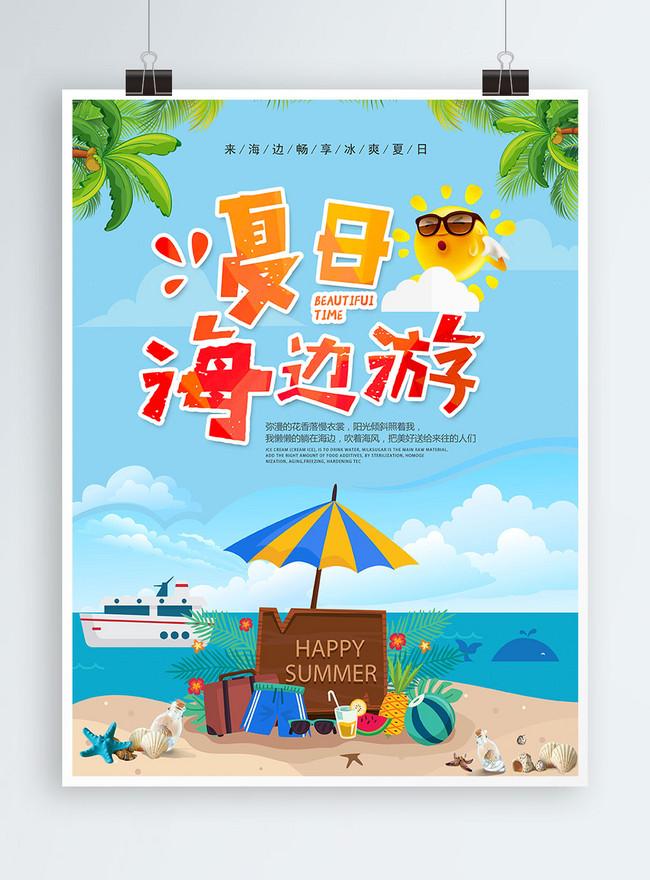 Poster Promosi Wisata Pantai Musim Panas Gambar Unduh Gratis Templat 728741423 Format Gambar Psd Lovepik Com