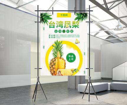 Yellow minimalist Taiwan pineapple food poster Templates