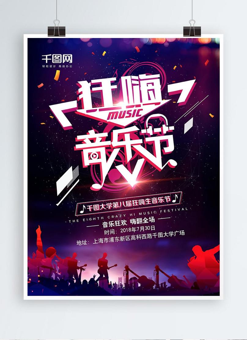 Creative cool arrogant music festival poster design template