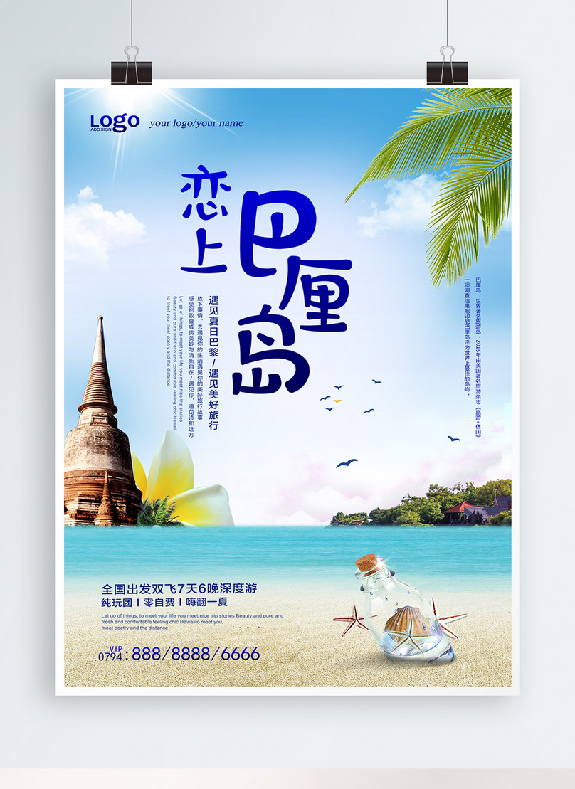 Beautiful Bali Travel Poster Template Image Picture Free Download