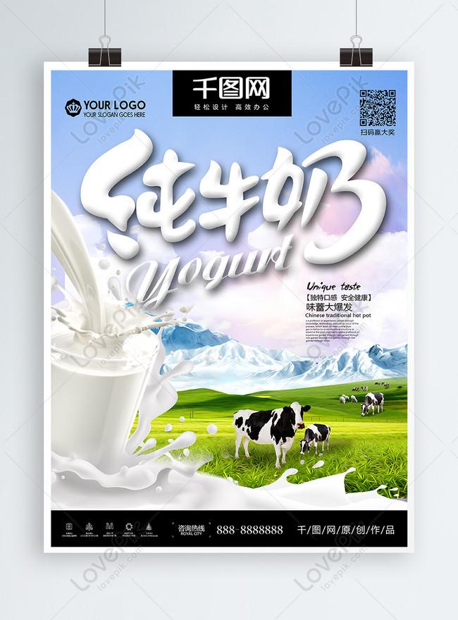 Desain Promosi Poster Susu Murni Segar Gambar Unduh Gratis Templat 728794502 Format Gambar Psd Lovepik Com