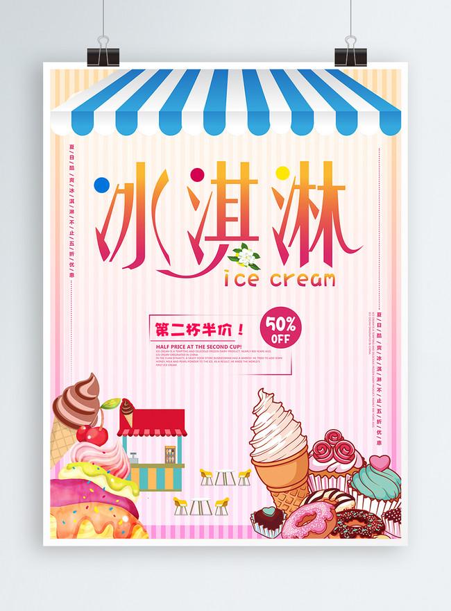 Poster Promosi Es Krim Merah Muda Sederhana Gaya Segar Kecil Gambar Unduh Gratis Templat 728798980 Format Gambar Psd Lovepik Com