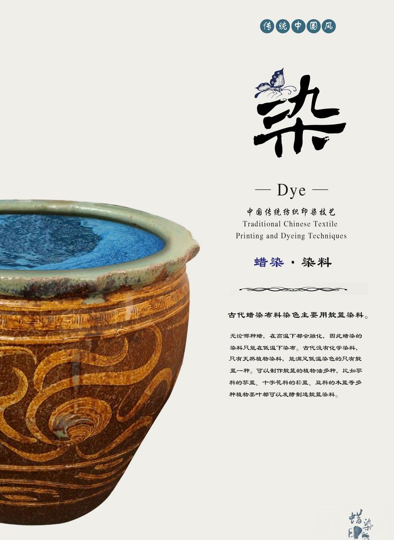 Poster Batik Mewarnai Desain A Cina Gambar Unduh Gratis