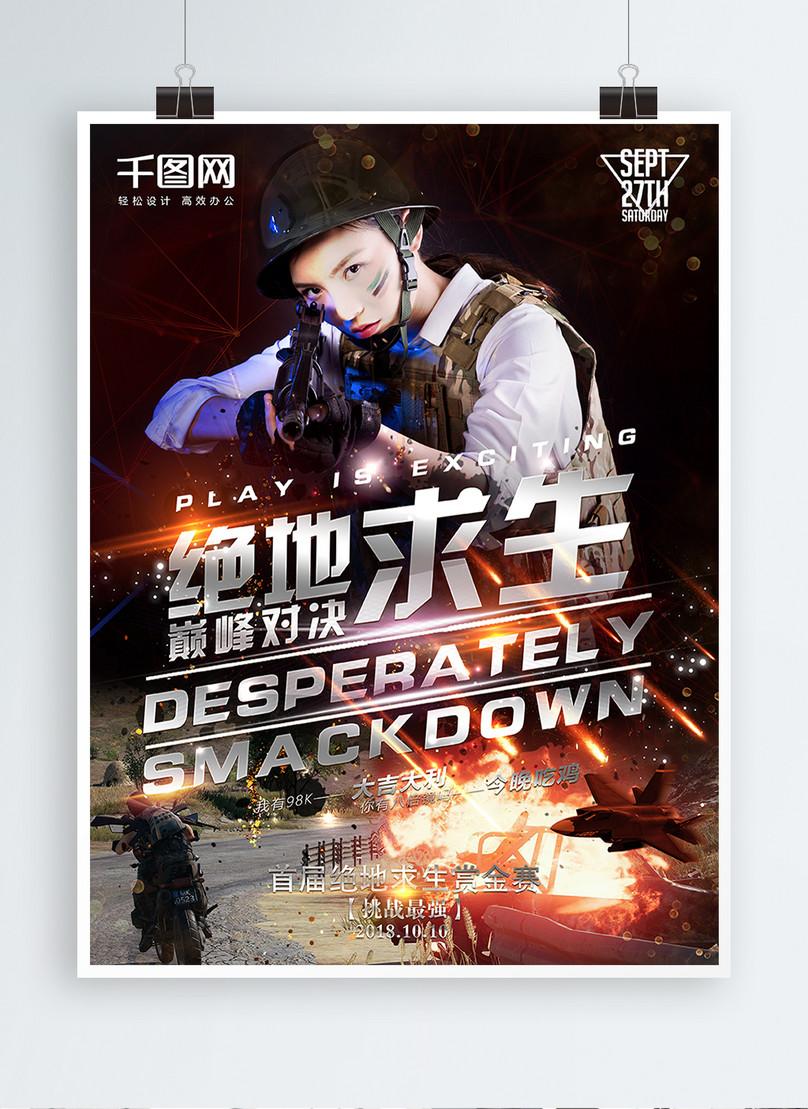 Jedi Survival Peak Matchup Chicken Rewards Poster Design Template Image Picture Free Download 728805201 Lovepik Com