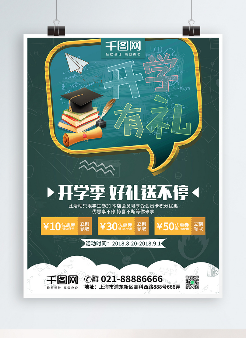 Poster Iklan Promosi Sekolah Semester Baru Hijau Minimalis Minim