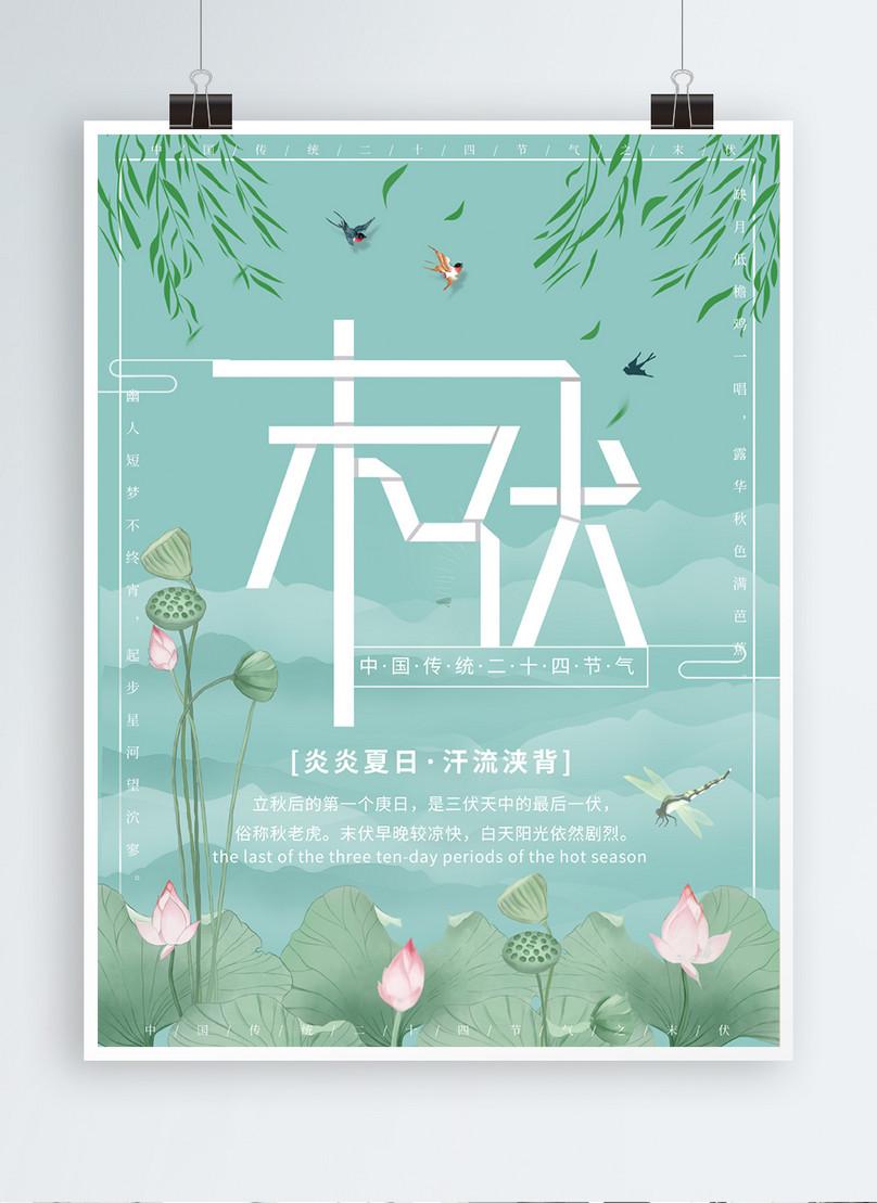 poster angin yang sederhana dan kuno gambar unduh