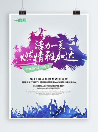 Asian Games Asian Games Ink Red And Black Vitality Poster
