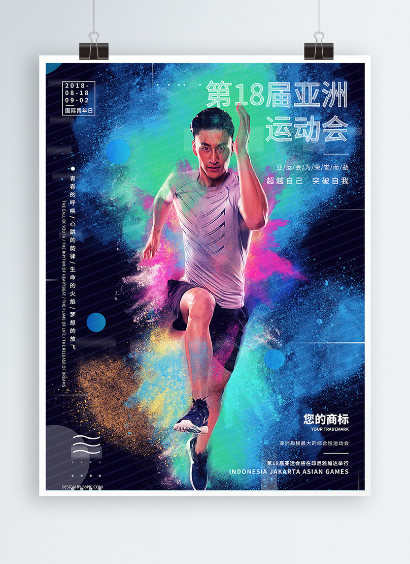 The Most Humid Color Dust Splash Splash Asian Games Poster Template Image Picture Free Download 728889190 Lovepik Com