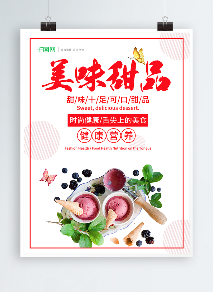 Poster Makanan Pencuci Mulut Yang Mudah Dan Lazat Gambar Unduh