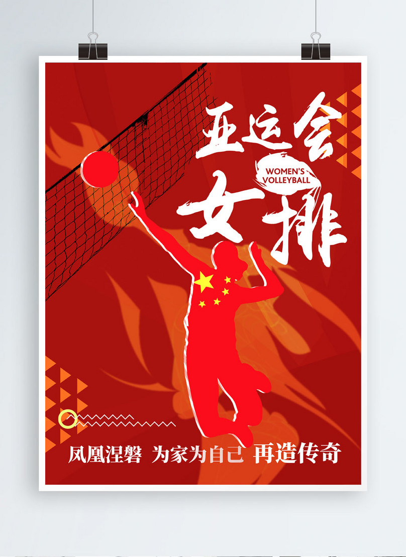 Asian Games Womens Volleyball Spirituality Poster Template Image Picture Free Download 732205634 Lovepik Com
