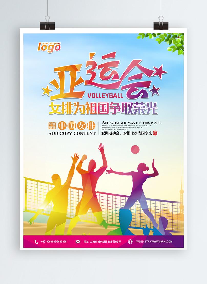 Simple Asian Games Sports Fitness Poster Larawan Numero Ng