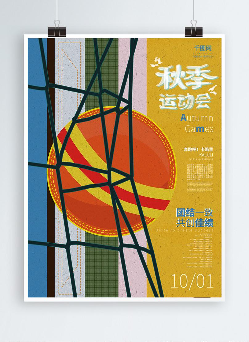 Retro mechanism illustration wind autumn games poster