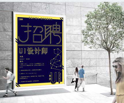 ui designer recruitment poster images_360111 ui designer
