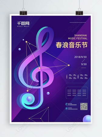 Gradient background spring wave music festival poster