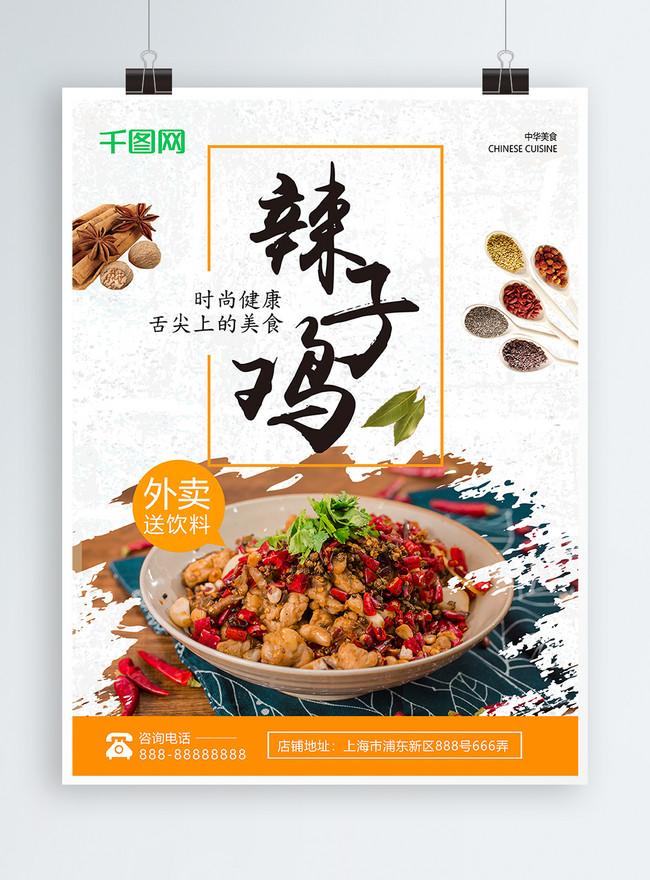 Poster Promosi Makanan Ayam Pedas Kreatif Gambar Unduh Gratis Templat 732306966 Format Gambar Psd Lovepik Com