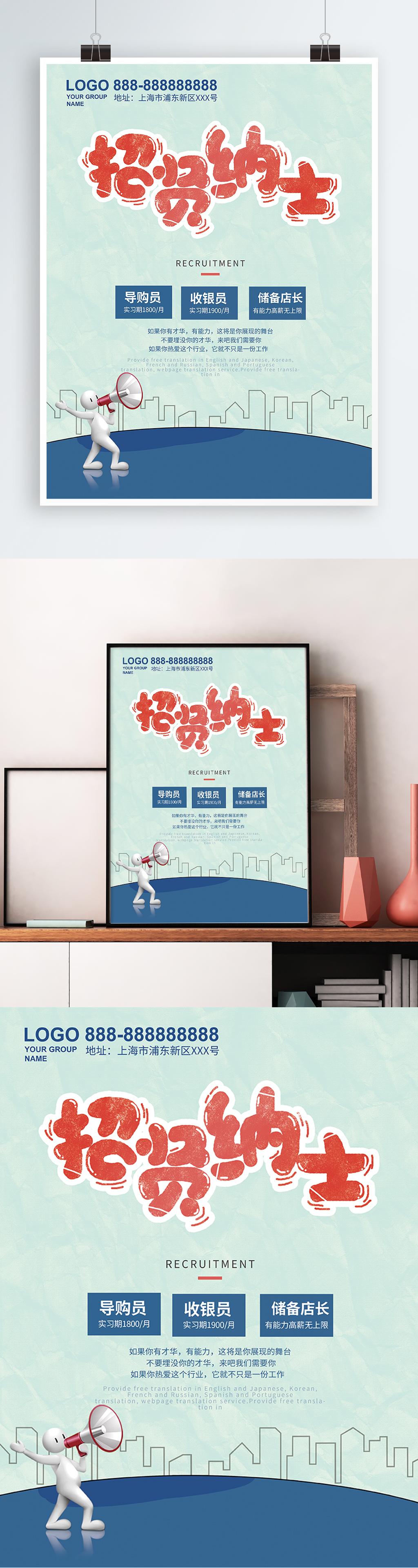 Recruitment gradient corporate minimalist creative text