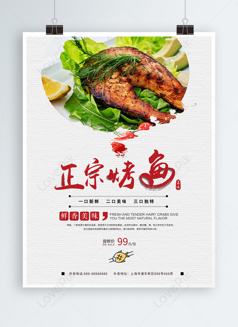 authentic delicious grilled fish poster