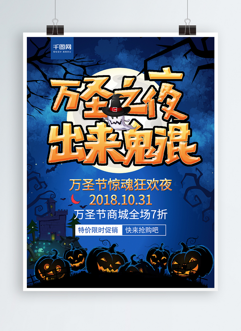 Dark blue creative font halloween night come out fooling