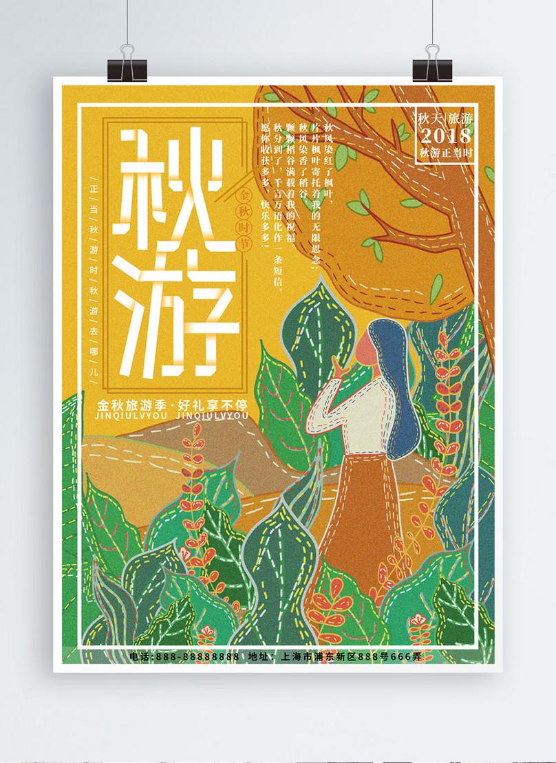 original illustration retro texture autumn tour poster