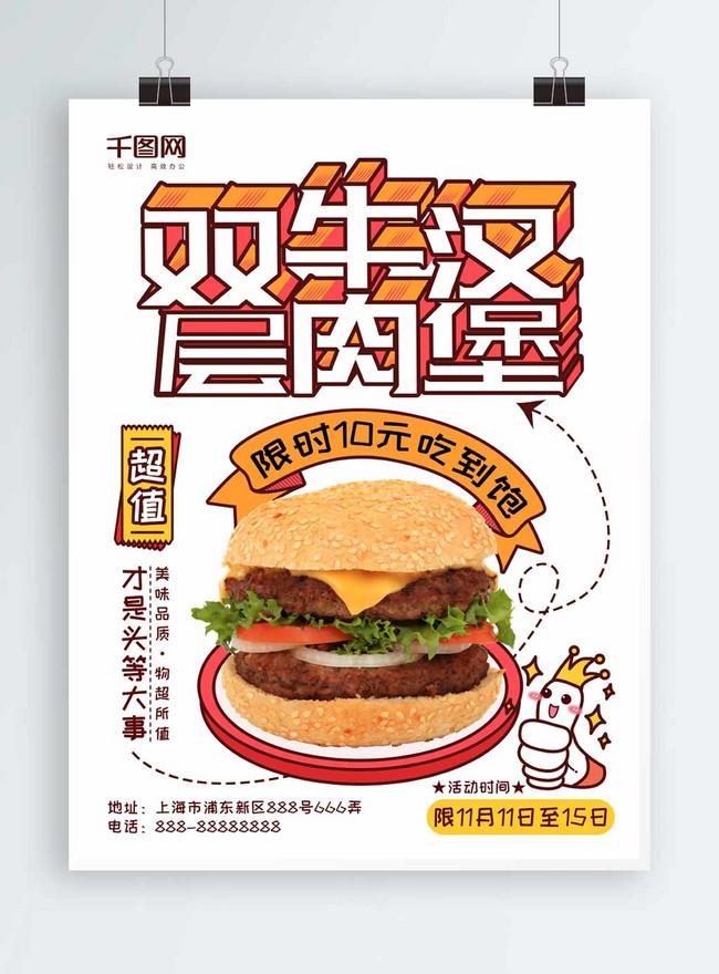 Promosi Hamburger Makanan Cepat Saji Gourmet Kartun Poster Lucu Gambar Unduh Gratis Templat 732409522 Format Gambar Psd Lovepik Com
