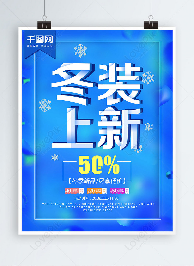 new poster on fluid gradient winter clothes