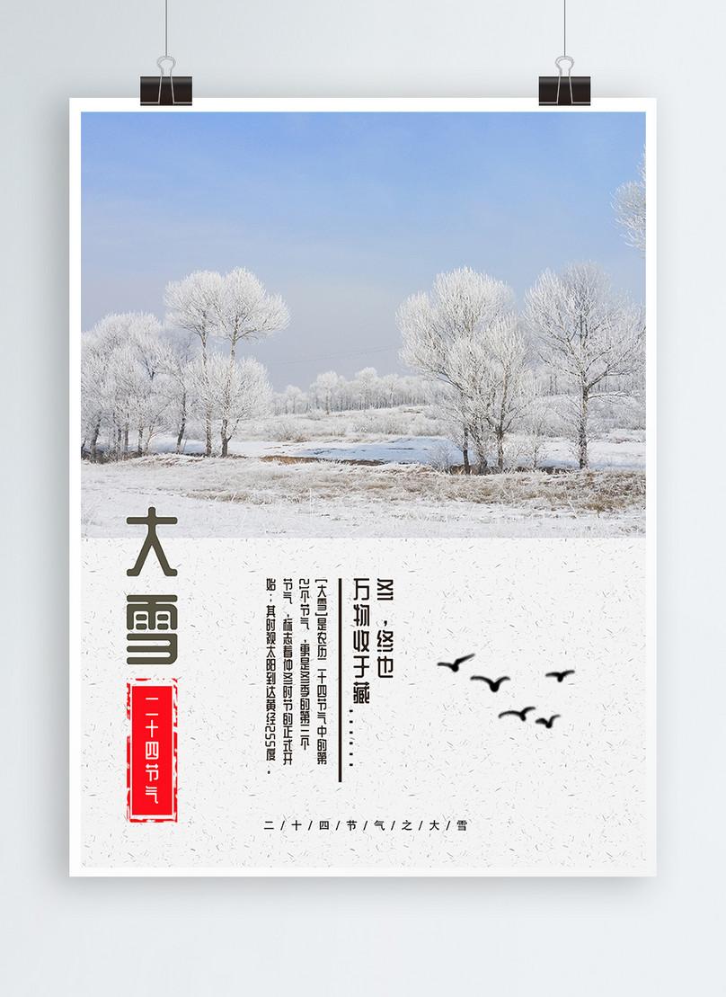 original simple twenty four solar snow poster