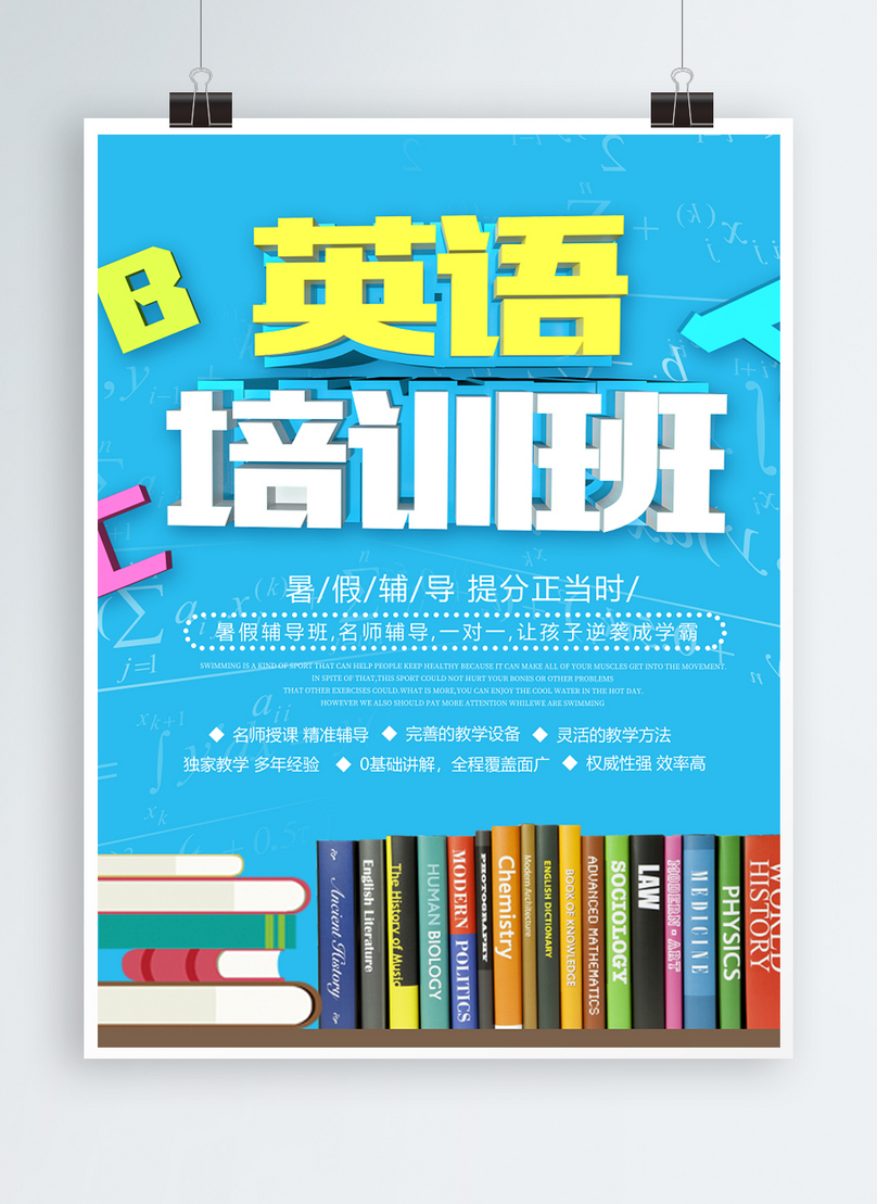 Blue cartoon c4d english training course poster template
