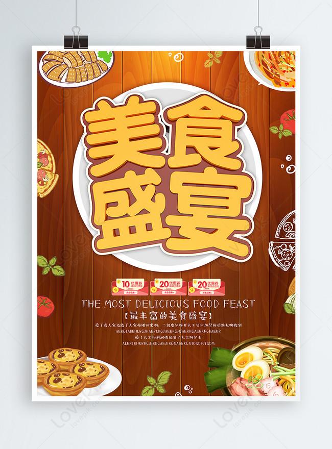 Poster Promosi Pesta Makanan Kartun Kata Tiga Dimensi C4d Gambar Unduh Gratis Templat 732580001 Format Gambar Psd Lovepik Com
