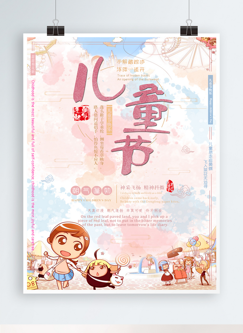 2019 chinese traditional festival pink childrens day poster