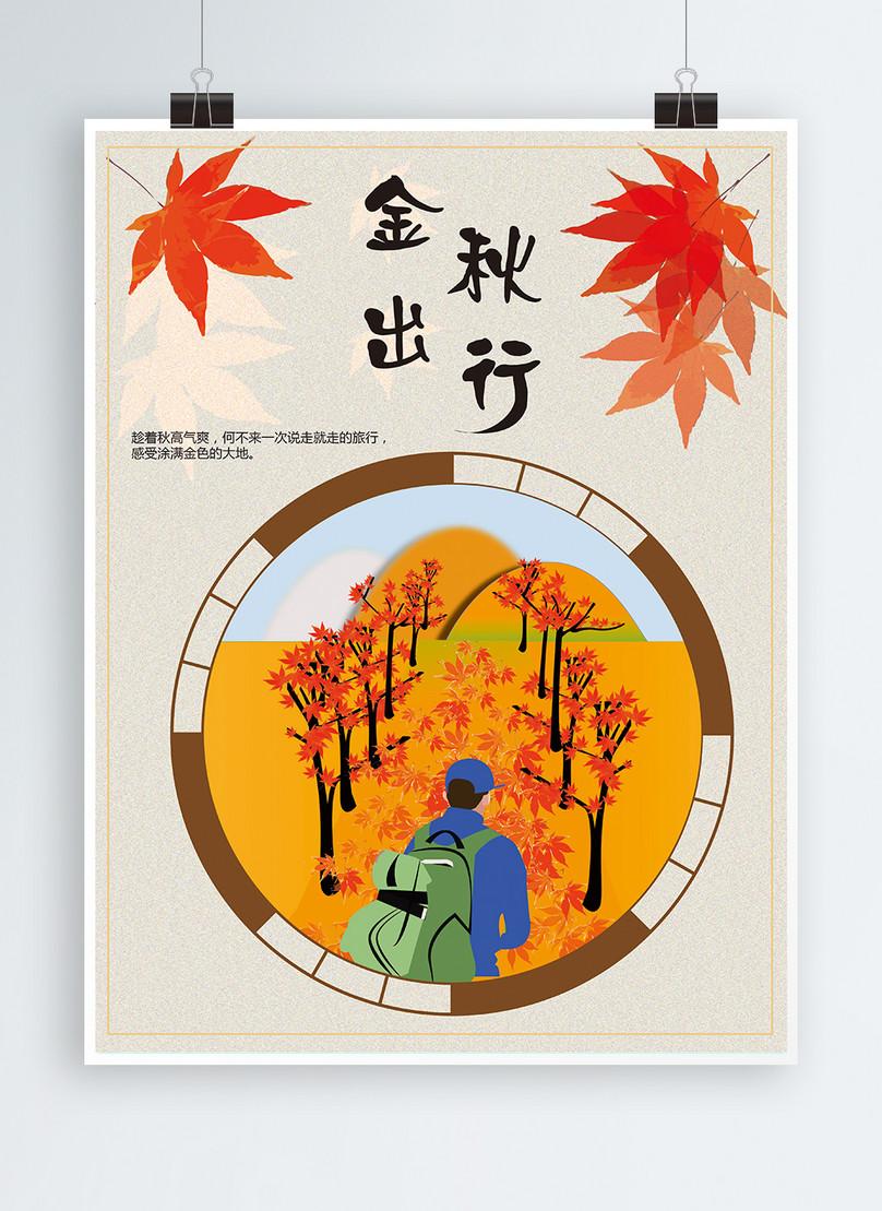 original illustration autumn travel poster
