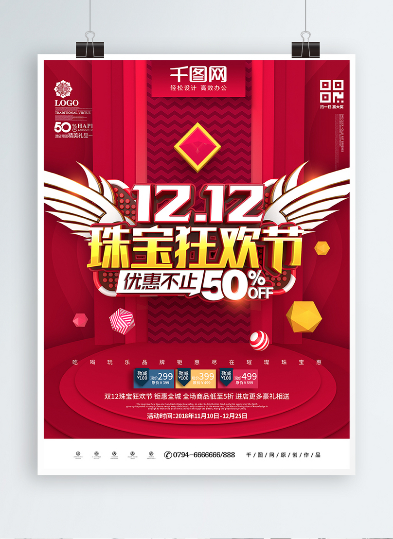 C4d creative double 12 jewelry carnival jewelry promotion poster