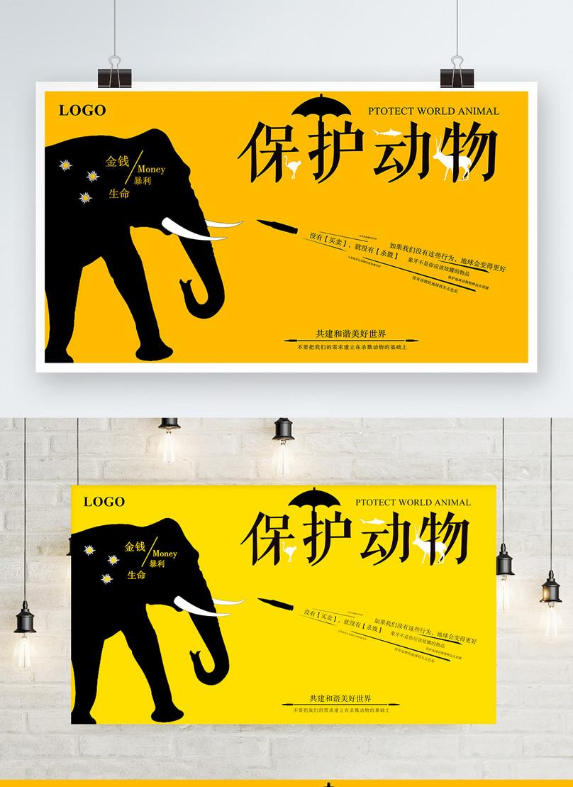 Poster Kesejahteraan Hewan Perlindungan Kuning Hitam Gambar