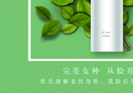 skin care products poster template images_skin care products poster