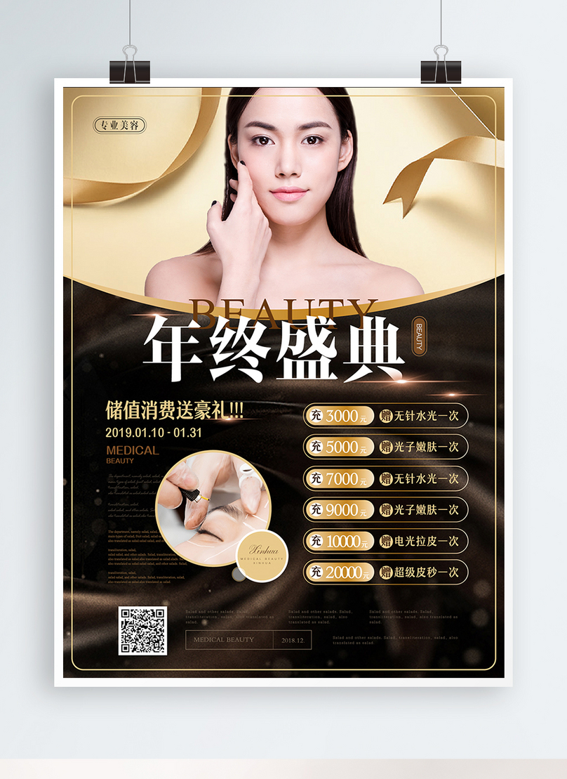 Simple atmospheric beauty salon recharge discount poster template